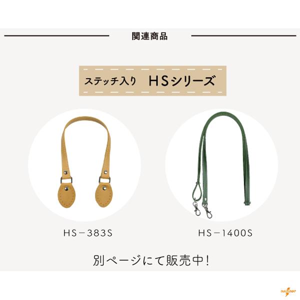 HS-381S(ステッチ入り サスペンダー金具持ち手 合成皮革てさげタイプ)