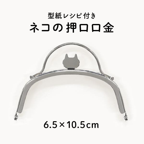 BK-1088S 押しネコがま口 (横約10.5cm)