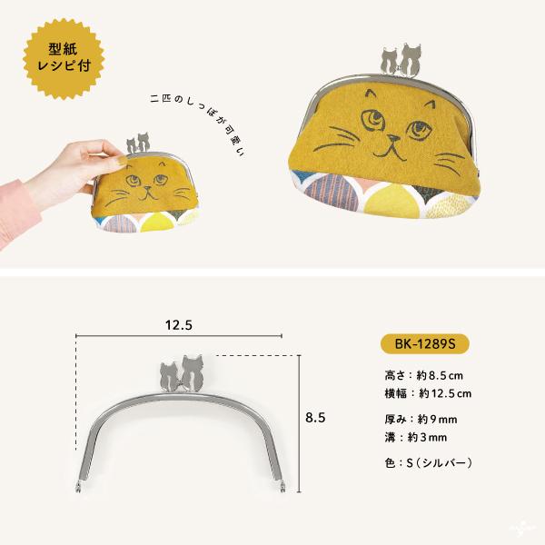 BK-1289S 親子がま口 (横約12.5cm)