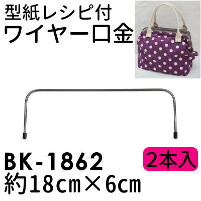 BK-1862(幅約18cmワイヤー口金)