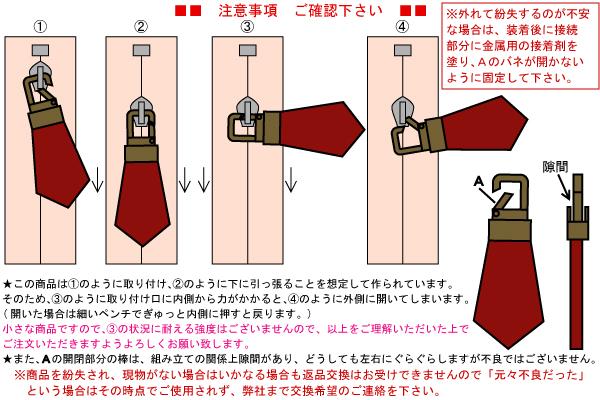 FKY-3(合成皮革着脱式ファスナー飾り1ヶ入)
