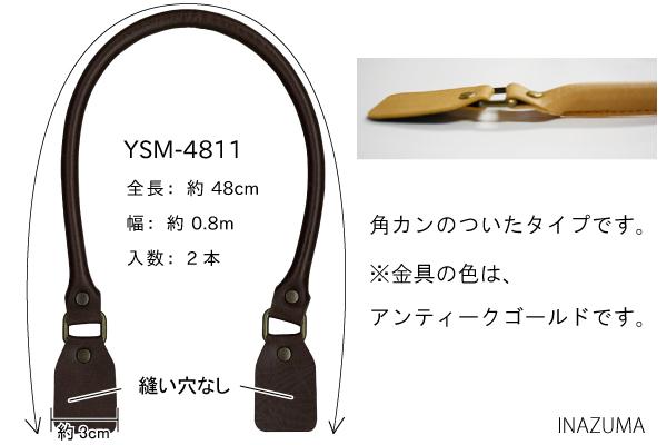 YSM-4811(合成皮革ミシンソーイング用手さげタイプ持ち手)