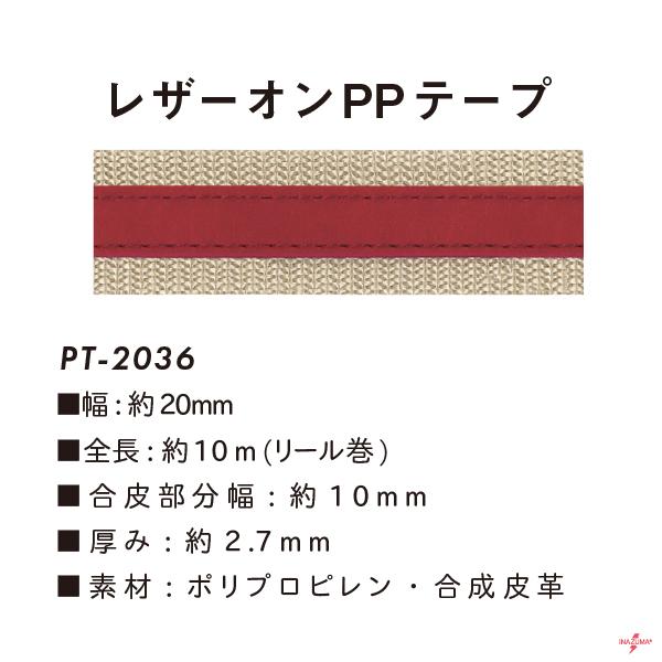 PT-2036(約20mm幅レザーオン/PPテープ 約10m)