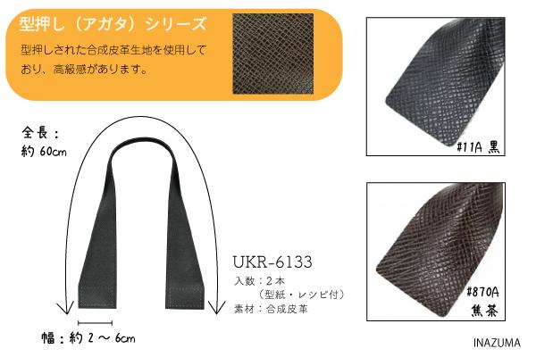 UKR-6133(合成皮革ショルダータイプ持ち手)