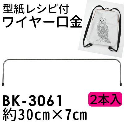 BK-3061(幅約30cmワイヤー口金)