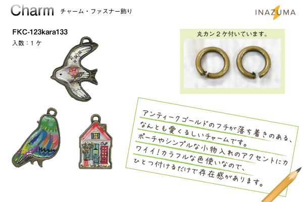 FKC-123〜133(ファスナー飾り1ケ入)メタルチャーム
