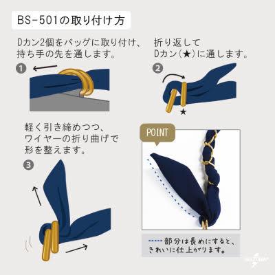 BS-501(布地入りショルダー持ち手) 全長約86cm 黒のみ