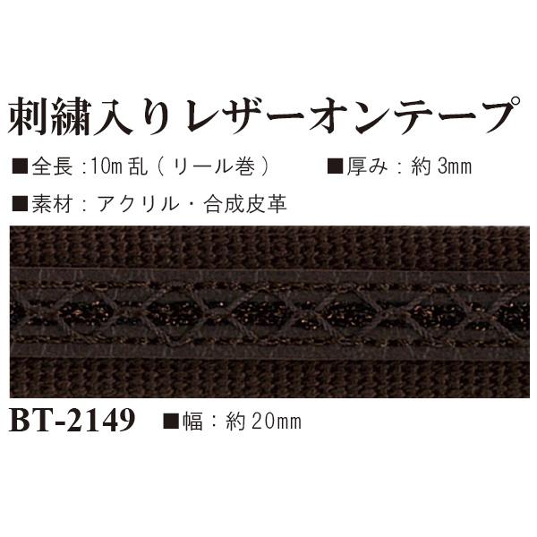 BT-2149(約20mm幅刺繍入りレザーオンテープ約10m)