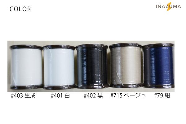 フジックス  バッグ用 ミシン糸 (細タイプ) #30 100m ※お取り寄せ品