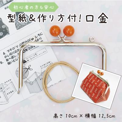 BK-1201(角型玉付小物がま口口金) シルバー金具のみ