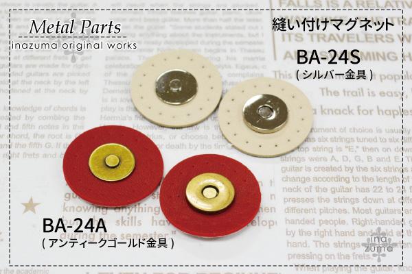 BA-24(縫付合成皮革マグネット)