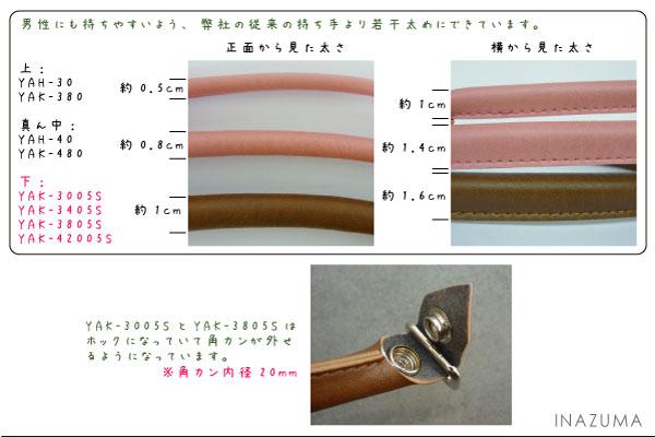 YAK-4205S(合成皮革手さげタイプ持ち手)