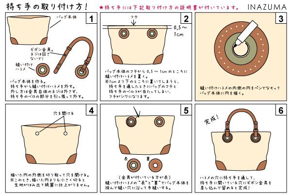 ★WEB限定の型紙付き★YAK-560(合成皮革手さげタイプ持ち手)