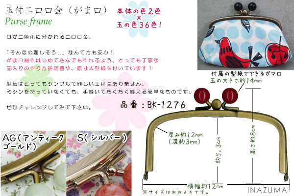 BK-1276(玉付二口がま口口金) キャンディー玉付口金