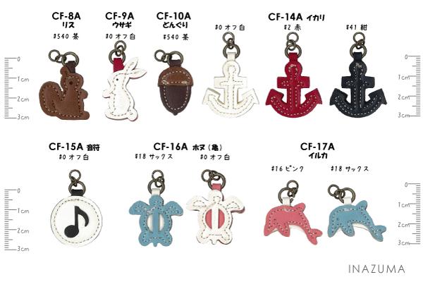 CF-1A〜CF-17A(合成皮革ファスナー飾り1ヶ入)