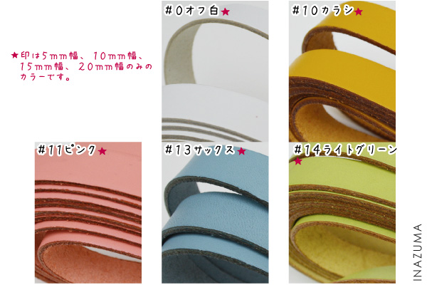 ヌメ革テープ5mm幅(約1m単位) NT-5