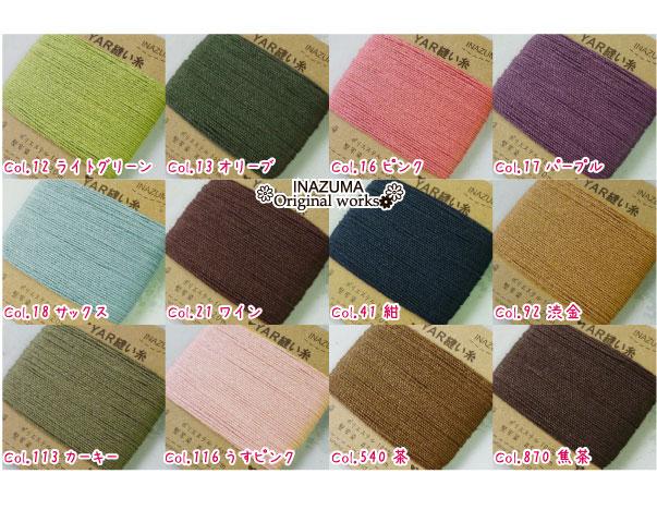 YAR縫い糸(1枚20m巻)