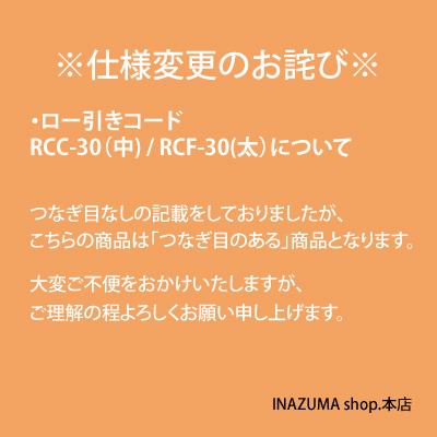 RCC-30(ロー引きコード中約3mm幅約30m)