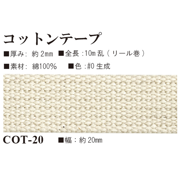 COT-20(約20mm幅コットンテープ約10m)