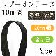 UBT-2024(約20mm幅レザーオンテープ型押し(アガタ)約10m