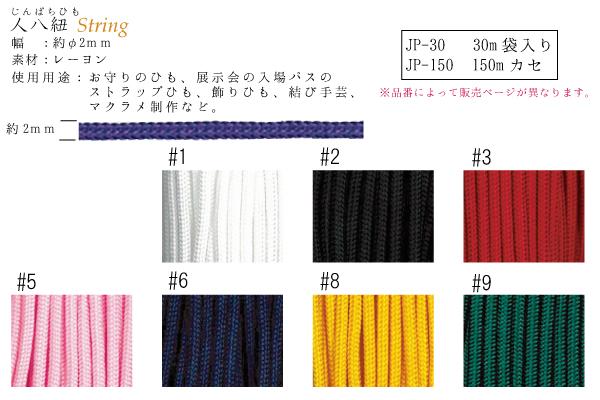 JP-30(人八ひも30m) イナヅマ 並染め 30m