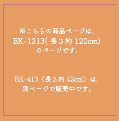 BK-1213(合皮テープ入りのナスカン付チェーン) 長さ約120cm
