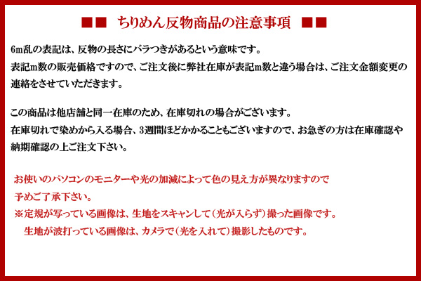 C-171-AG〜EG 桜と青海波 反物 京ちりめん 金彩