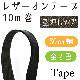 UBT-3024(約30mm幅レザーオンテープ型押し(アガタ)約10m