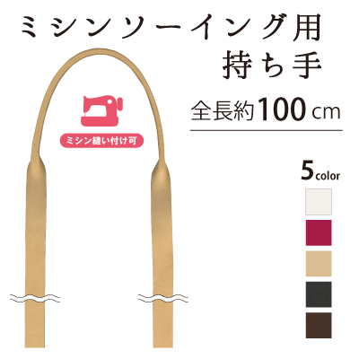 YSM-3011(合成皮革ミシンソーイング用手さげタイプ持ち手) 全長約100cm