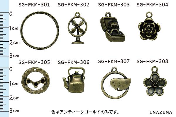SG-FKM-301〜308(ファスナー飾り1個入)