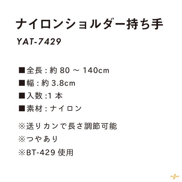 YAT-7429(ナイロンテープショルダータイプ持ち手)