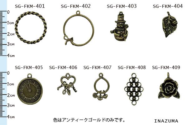 SG-FKM-401〜409(ファスナー飾り1個入)