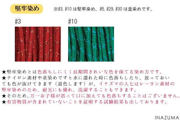 JPH-30(人八羽衣入ひも30m) イナヅマ 並染め・堅牢染 30m