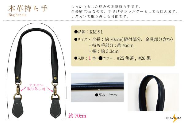 KM-91(本革手さげタイプ持ち手)