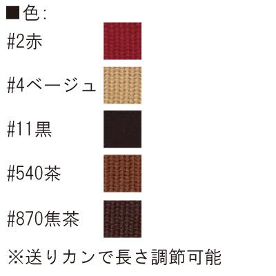 【セール】BT-2001(アタッチメントセット/バーバリーテープ)