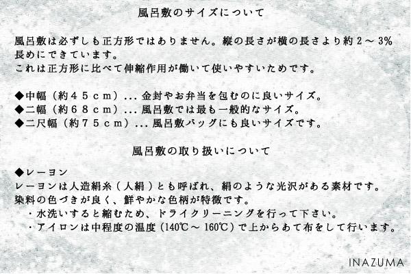 2844#01(京ちりめん風呂敷 浮世絵 神奈川県沖浪裏 中幅)