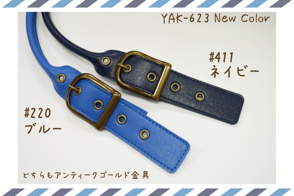 YAK-623(合成皮革ショルダータイプ持ち手)