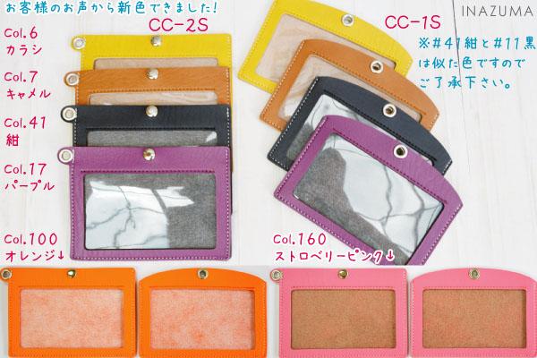 CC-1S、CC-2S(カードホルダー1ヶ入)
