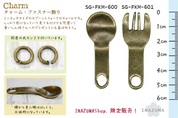 SG-FKM-600・601(ファスナー飾り1個入)