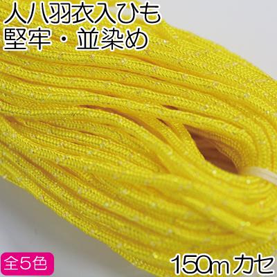 JPH-150(人八羽衣入ひも150mカセ) イナヅマ 並染め・堅牢染 150m