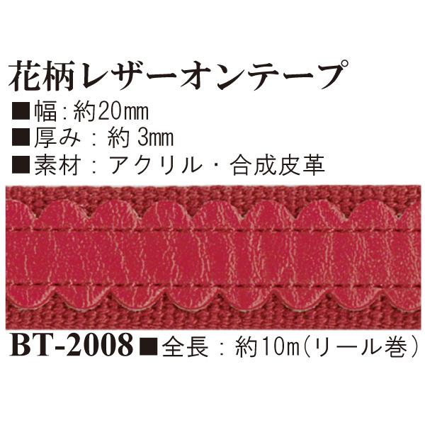 【セール】花柄レザーオン(約20mm幅 テープ 約10mリール巻)