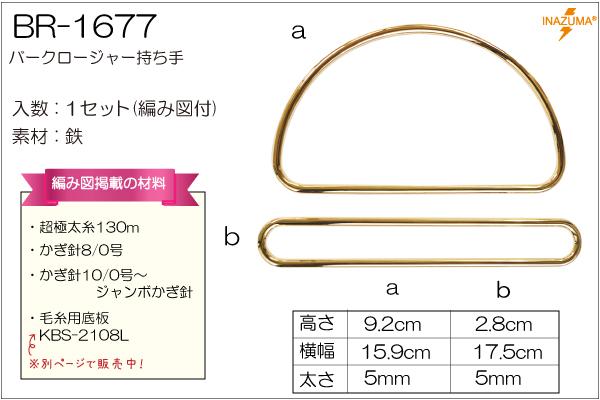 BR-1677(バークロージャー持ち手) 全3色