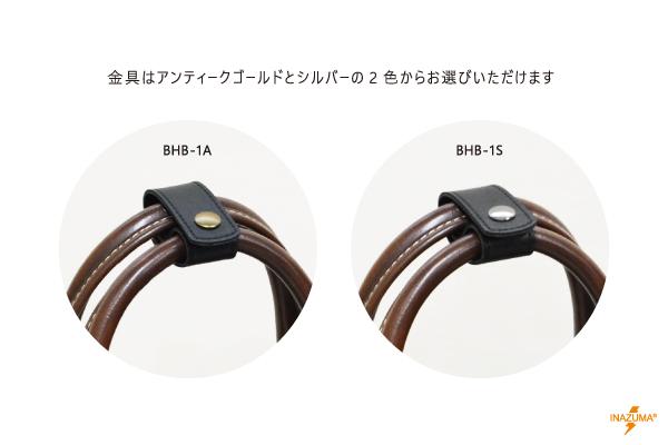 BHB-1A BHB-1S(バックハンドルバインダー) 鞄の持ち手をまとめる