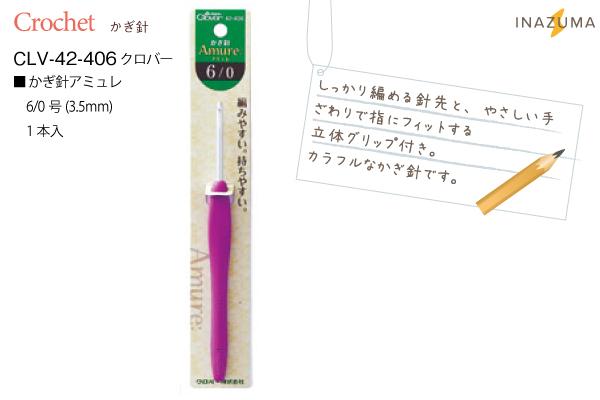 クロバー かぎ針 アミュレ 6/0号 ( 3.5mm ) CLV-42-406 ★お取り寄せ品