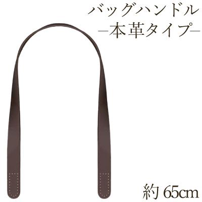 KM-87(本革手さげタイプ持ち手) 約65cm
