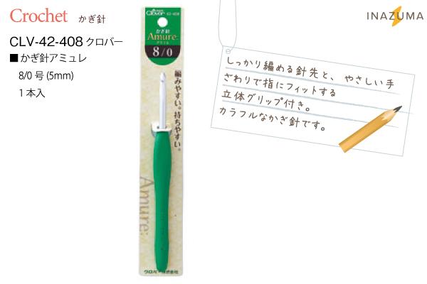クロバー かぎ針 アミュレ 8/0号 ( 5mm ) CLV-42-408 ★お取り寄せ品