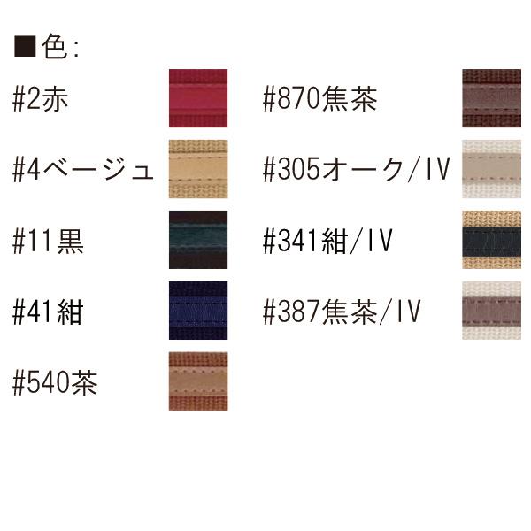 YAT-1409(アクリルテープ×合成皮革ショルダータイプ持ち手)