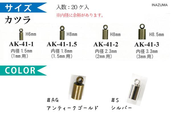 廃番SG-AK-41(アクセサリー副資材カツラ1mm用 1.5mm用 2mm用 3mm用 20ケ入)