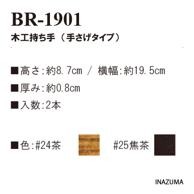 BR-1901(手さげタイプ木工持ち手)