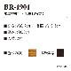 BR-1901(手さげタイプ木工持ち手)